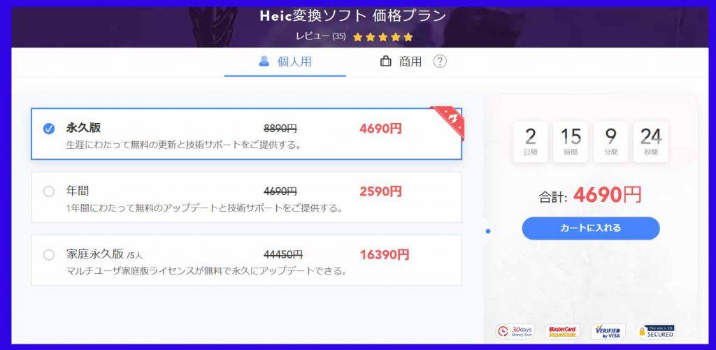 Apowersoft HEIC JPG変換ソフト有償版購入の案内