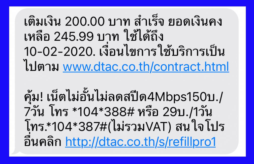 タイのDTACの残高情報