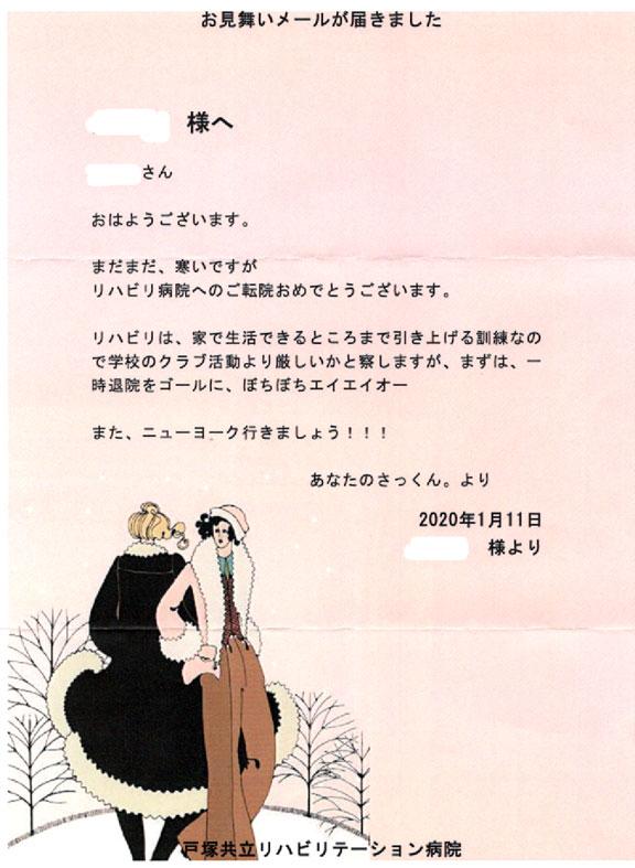 戸塚共立リハビリテーション病院の入院患者へのお見舞いメール