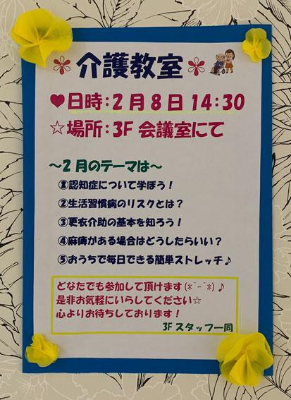 戸塚共立リハビリテーション病院での介護教室