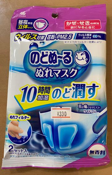 2020年2月14日 戸塚共立リハビリテーション病院の売店で買ったマスク