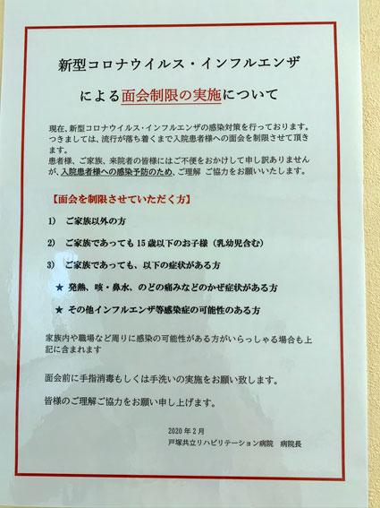 戸塚共立リハビリテーション病院の面会制限のお知らせ