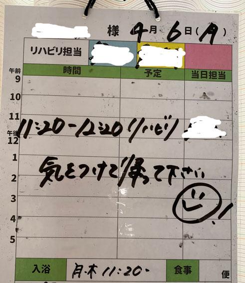 戸塚共立リハビリテーション病院