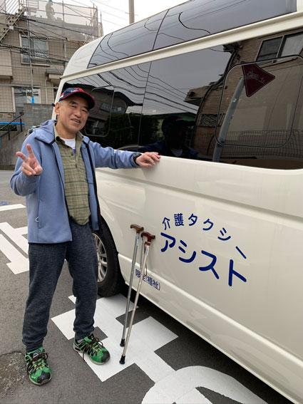 介護タクシー「アシスト」