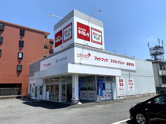 カメラのキタムラ 横浜・瀬谷店
