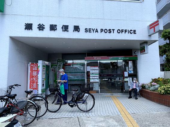 瀬谷郵便局