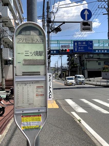 相鉄バス 旭29系統