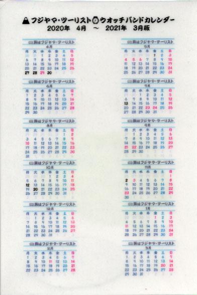 フジヤマツーリスト・2020年度ウオッチカレンダー