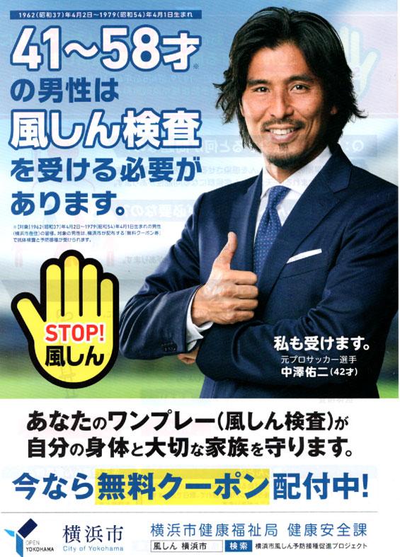 横浜市風しん抗体検査のお知らせ