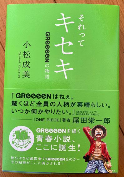 小松成美「検索結果 ウェブ検索結果 それってキセキ〜GReeeeNの物語〜」