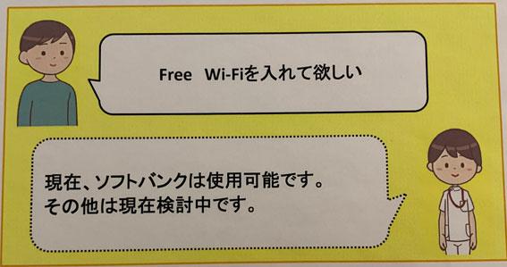 戸塚共立リハビリテーション病院Free Wi-Fiの告知