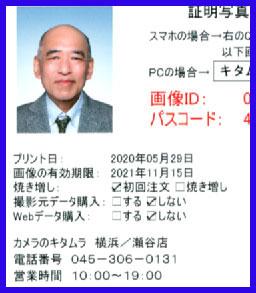 証明用写真(ID picture)