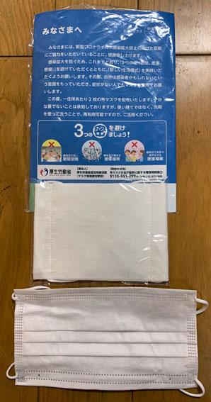 政府による全戸配布の布製マスク