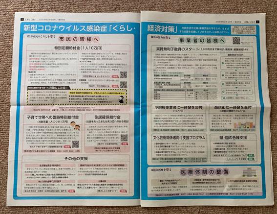 横浜市「広報よこはま2020年6月号」