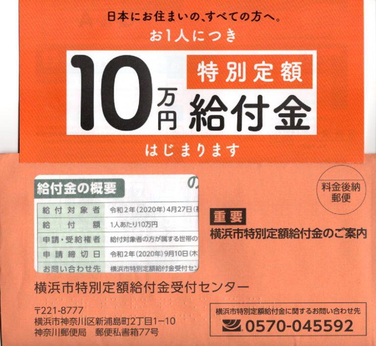 郵送用の特別定額給付金申請書