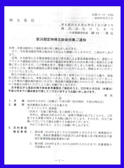 株式会社ひらまつ株主総会招集通知