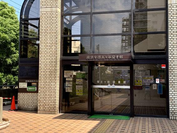 横浜市保土ヶ谷図書館
