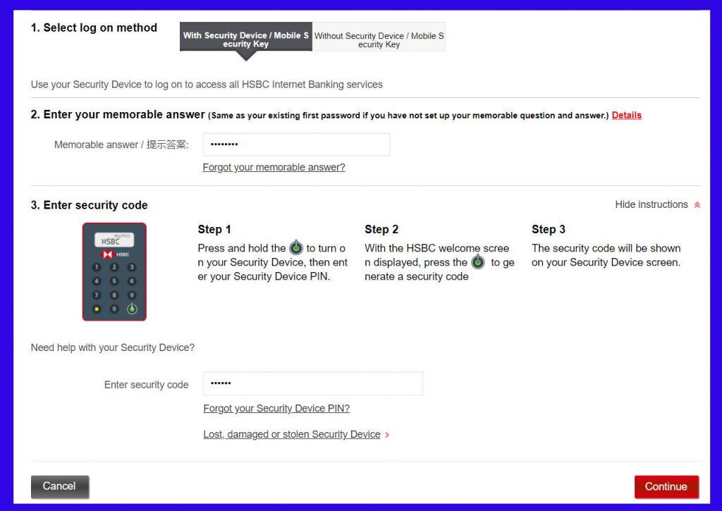 HSBC香港のインターネットバンキング
