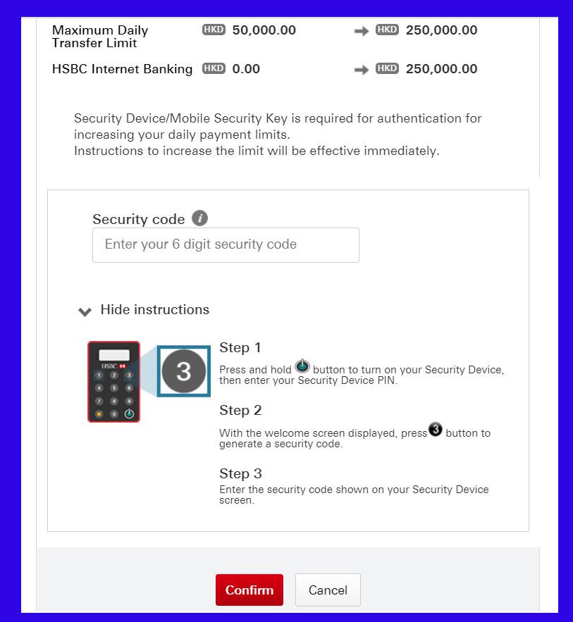 HSBC香港 各種上限額設定