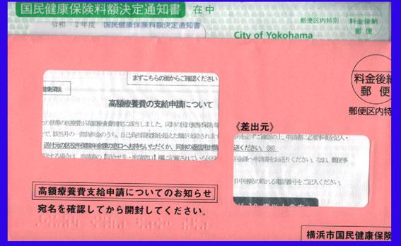 2020年横浜市国民健康保険関係通知書