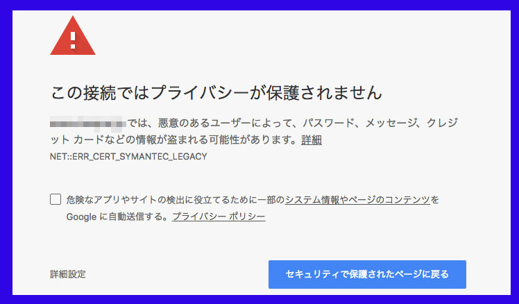 SSL証明書の有効期限が切れたウェブサイトの警告表示