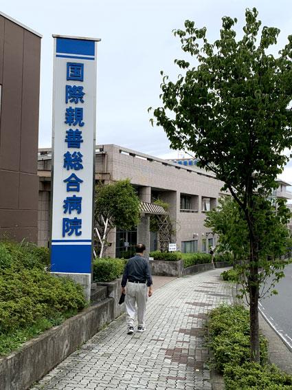 国際親善病院