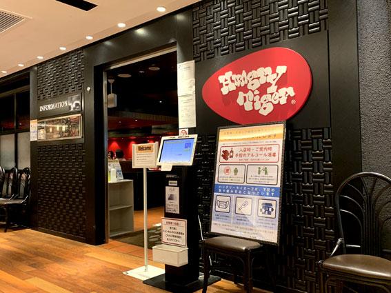 ハングリータイガー 横浜モアーズ店