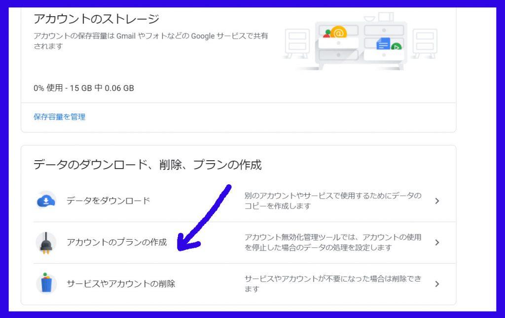 グーグルアカウント無効化管理ツールの使い方