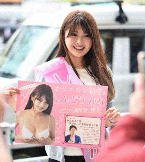 東京都議会北区補欠選挙 新藤加菜氏選挙ポスター