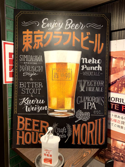 BEER HOUSE 森卯