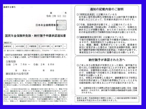 国民年金保険料免除・納付猶予申請承認通知書(継続審査申出受付済)