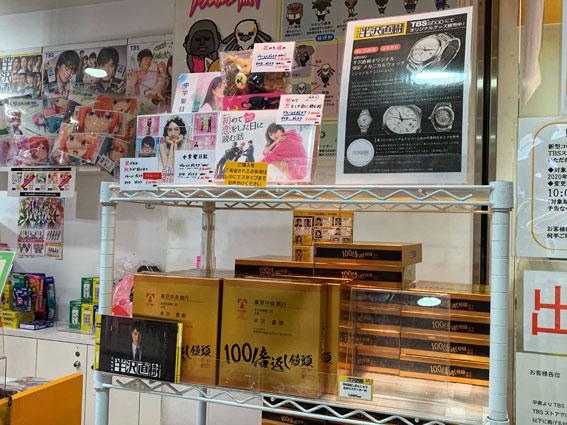 TBSストア 東京駅店