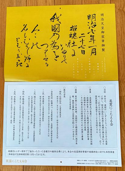 靖国神社カレンダー