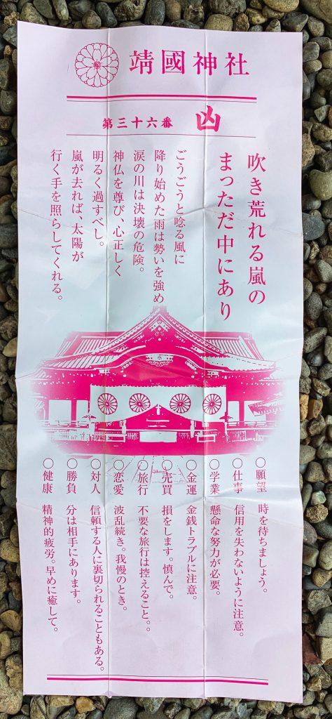 靖国神社のおみくじ