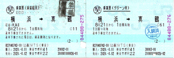 日帰り「真鶴で新鮮な地魚を味わう」のJRチケット
