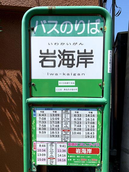 真鶴町コミュニティバス-岩海岸バス停