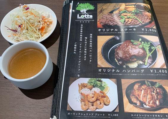 Cafe & Bar Lotta(カフェ・アンド・バー・ロッタ)