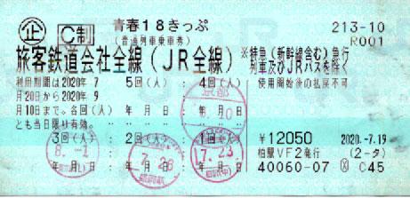 2020年夏 青春18きっぷ