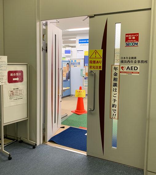 横浜西年金事務所