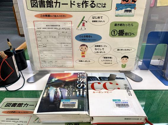 横浜市泉図書館