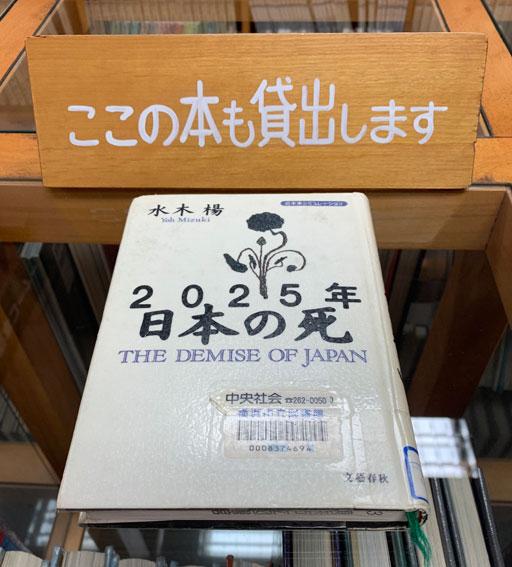 水木楊「2025年 日本の死」