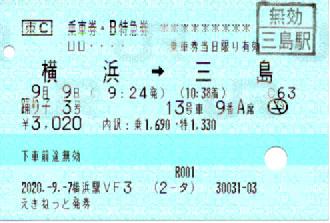 特急「踊り子3号」