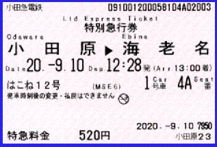 小田急ロマンスカー「はこね12号」