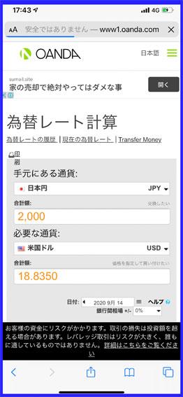 2020年9月14日 円ドル為替レート(仲値)