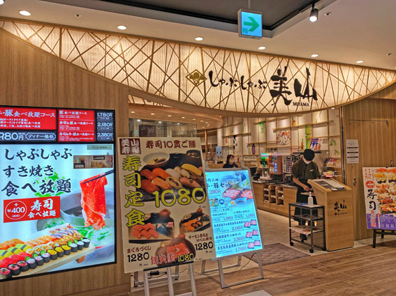 美山 二俣川店