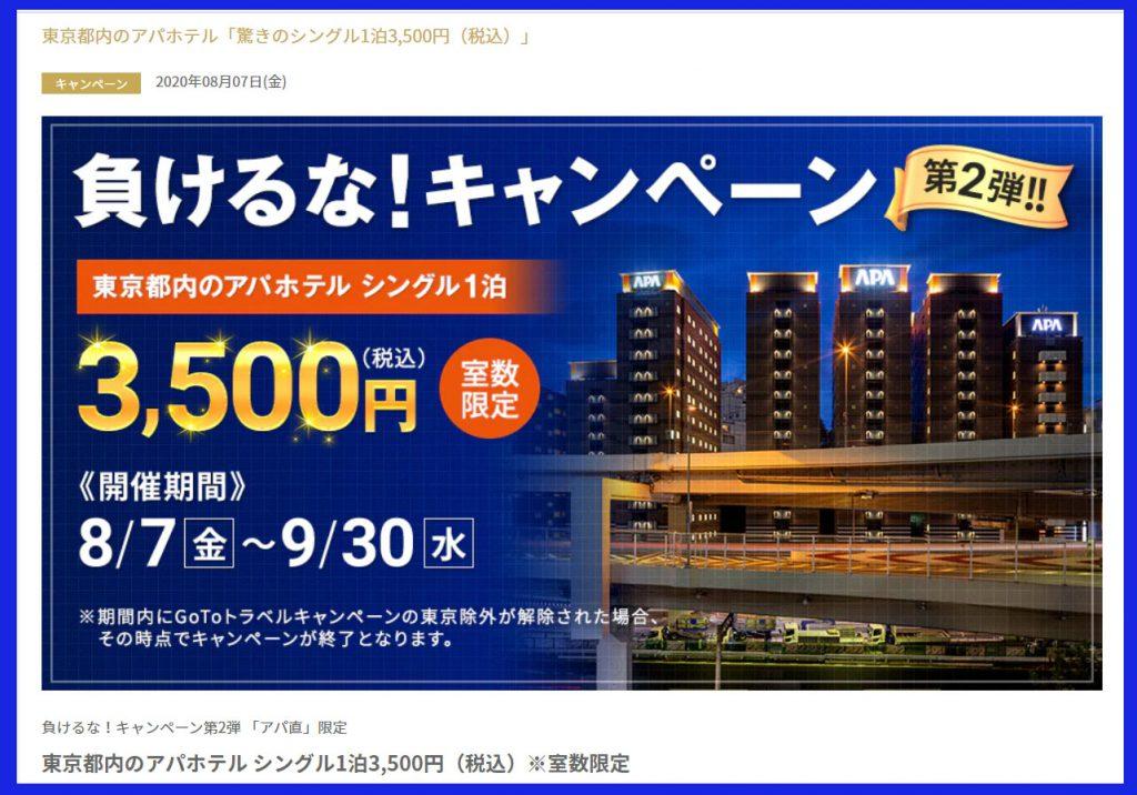 東京都内のアパホテル対象 負けるな!キャンペーン第2弾