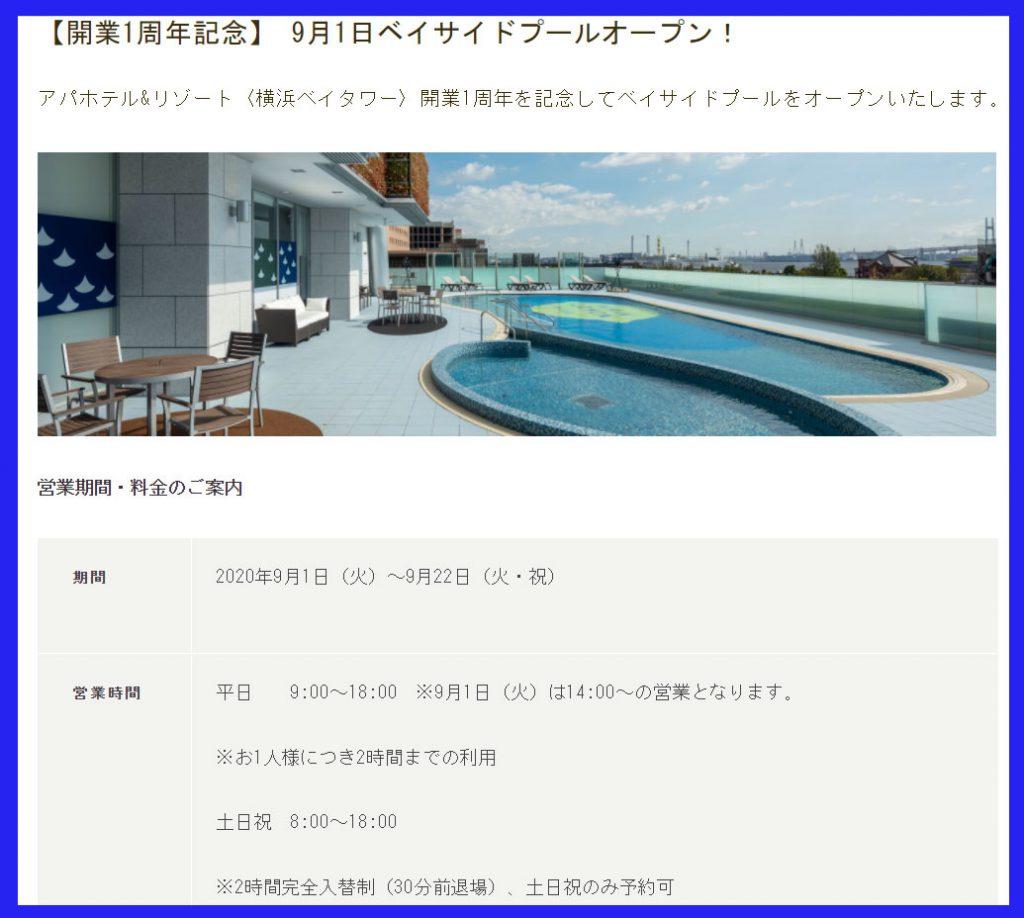 アパホテル&リゾート横浜ベイタワー 開業1周年記念 ベイサイドプールオープン