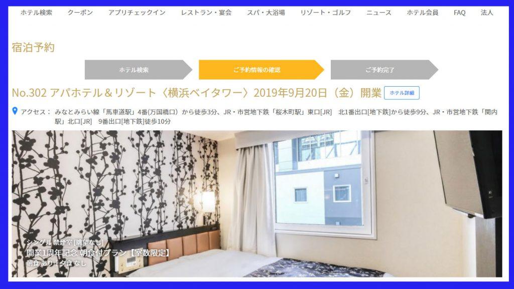 アパホテル&リゾート横浜ベイタワー 開業1周年記念プロモーション