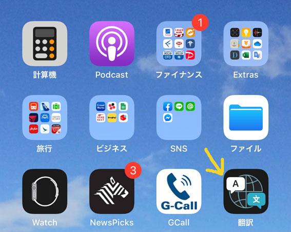 iOS 14標準搭載の翻訳アプリ