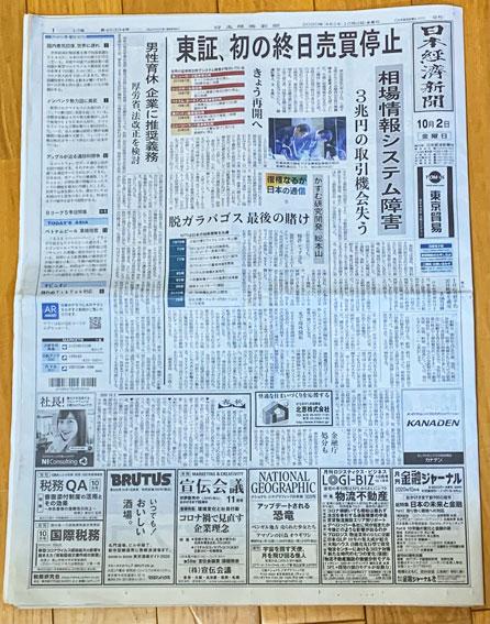 2020年10月2日の日経新聞一面